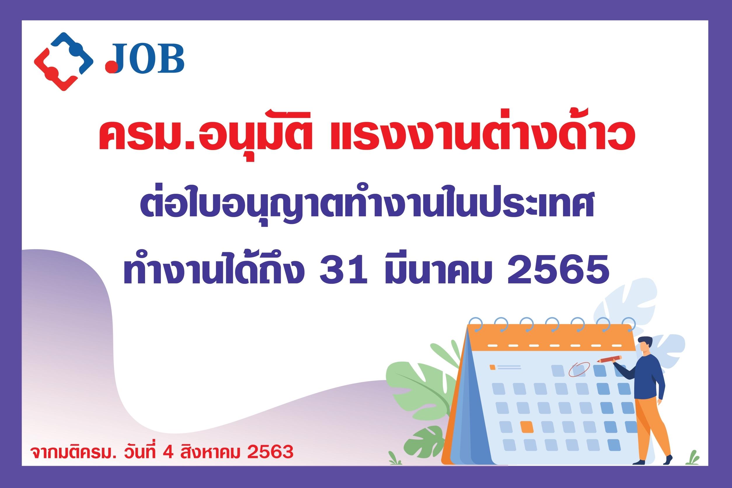 ครม.อนุมัติ แรงงานต่างด้าวต่อใบอนุญาตทำงานในประเทศ ทำงานได้ถึง 31 มีนาคม 2565 จากมติครม. วันที่ 4 สิงหาคม 2563